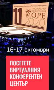 ВИРТУАЛНА КОНФЕРЕНЦИЯ МОРЕ 2020